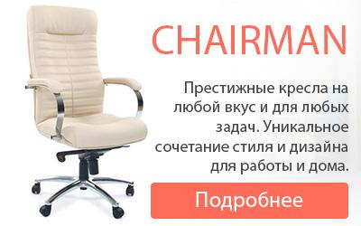 Новые цены на коллекцию стульев Chairman