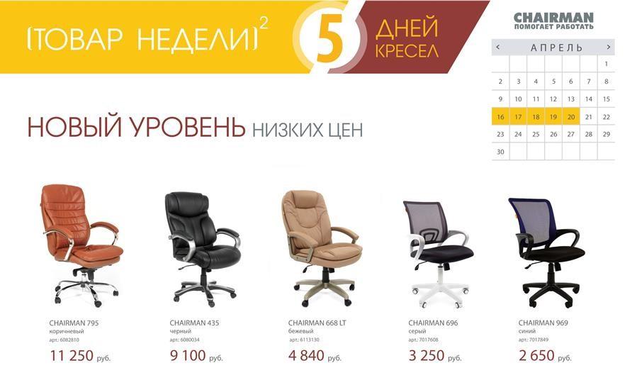 5 дней низких цен на кресла