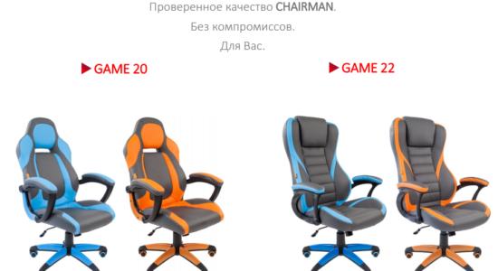 Новые уникальные кресла Chairman Game