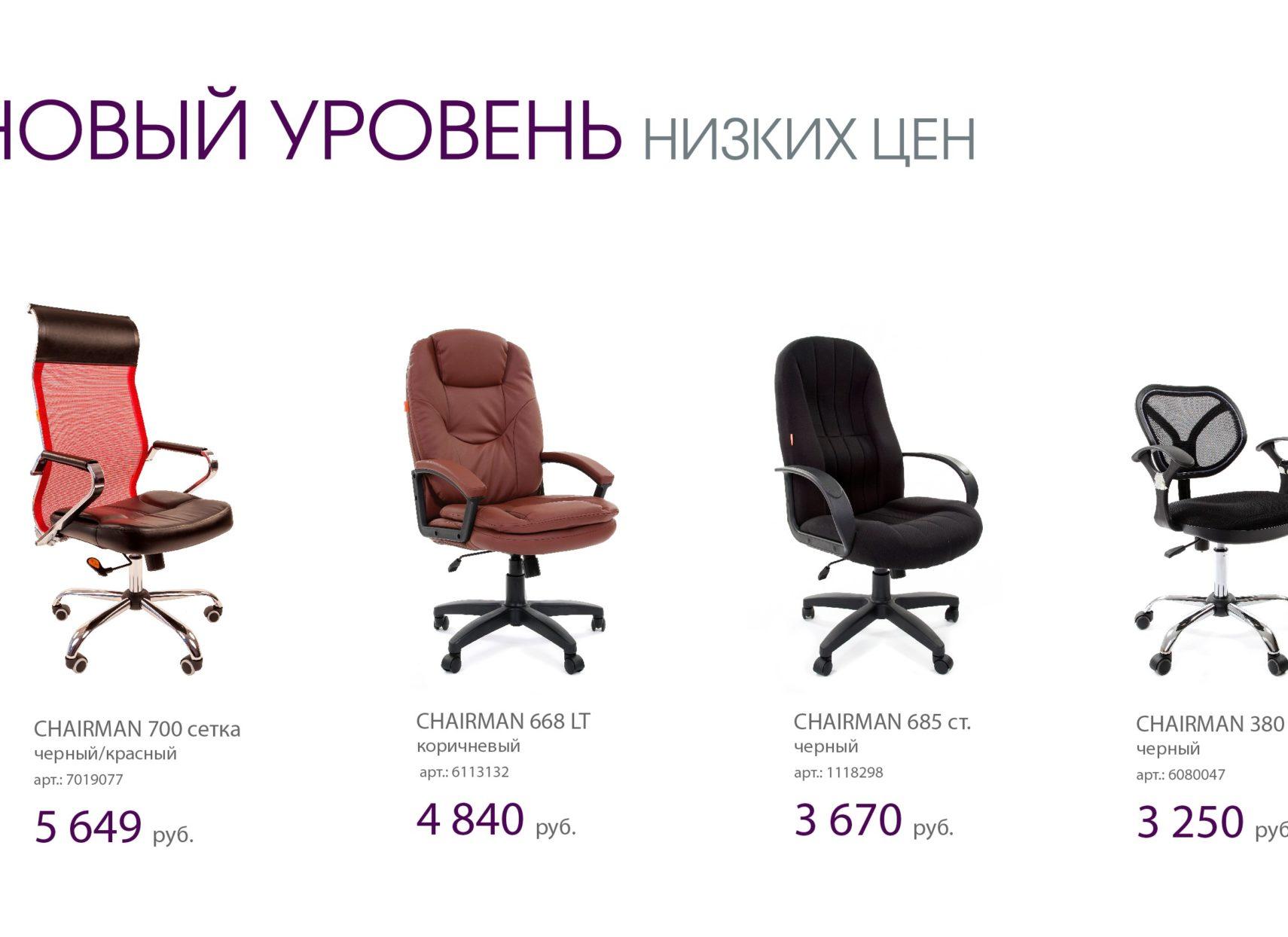 """Акция """"Товар Недели"""" - кресла"""